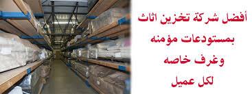 شركة تخزين عفش بالدمام 0550187070