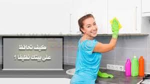 شركه تنظيف منازل بالقطيف