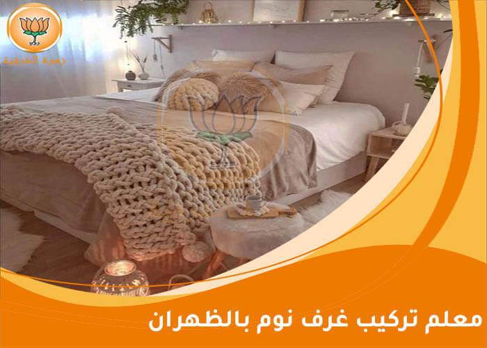 معلم تركيب غرف نوم بالظهران