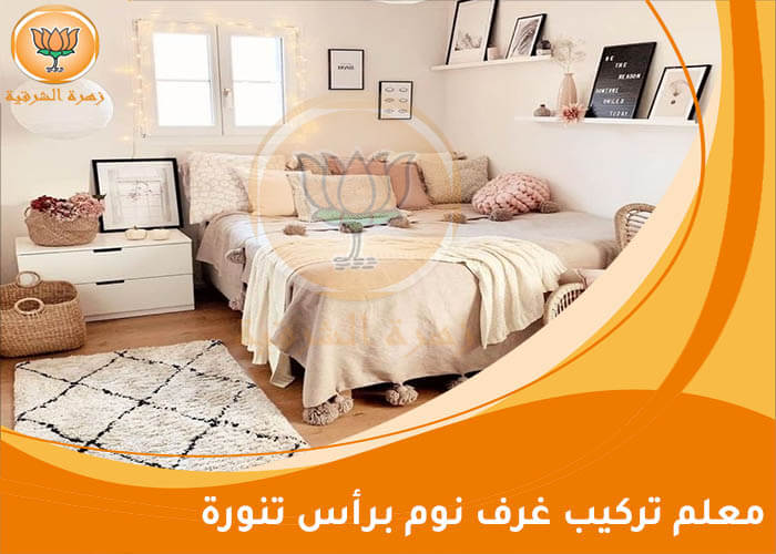 معلم تركيب غرف نوم برأس تنورة